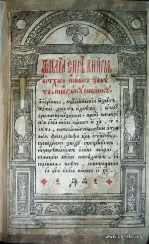 Ostroh Bible